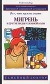Мигрень и другие виды головной боли. Все, что нужно знать