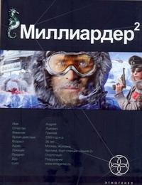 Миллиардер-2. Кн. 2. Арктический гамбит