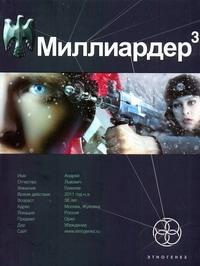 Миллиардер-3. Кн. 3. Конец игры