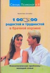 Миллион радостей и трудностей в брачной корзине