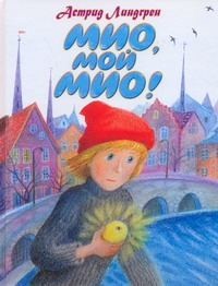 Мио, мой Мио!
