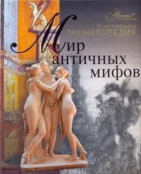 Мир античных мифов