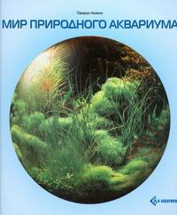 Мир природного аквариума
