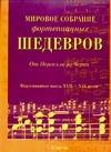 Мировое собрание фортепианных шедевров. От Перселла до Черни