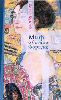 Миф о богине Фортуне