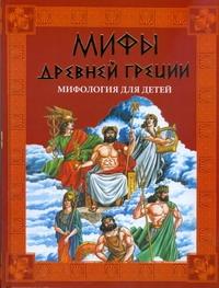 Мифы Древней Греции. Мифология для детей
