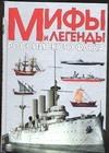 Мифы и легенды Российского флота