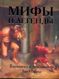 Мифы и легенды. Вымысел и реальность
