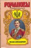 Михаил Александрович. Любовь великого князя