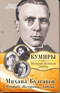 Михаил Булгаков. Морфий. Женщины. Любовь
