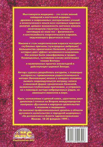 Многомерная медицина. Система самодиагностики и самоисцеления человека