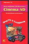 Моделирование 3D-объектов в Cinema 4D