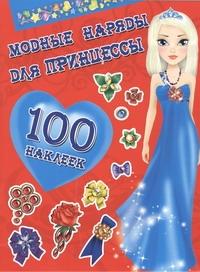 Модные наряды для принцессы. 100 наклеек