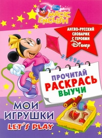 Мои игрушки. Let's play. Англо-русский словарик с героями Disney