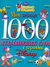 Мои первые 1000 итальянских слов с героями Диснея