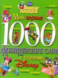 Мои первые 1000 французских слов с героями Диснея