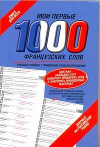 Мои первые 1000 французских слов. Самый быстрый способ выучить французский язык