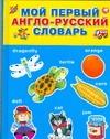Мой первый англо-русский словарь