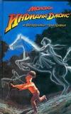 Молодой Индиана Джонс и Всадники-призраки