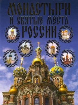 Монастыри и святые места России