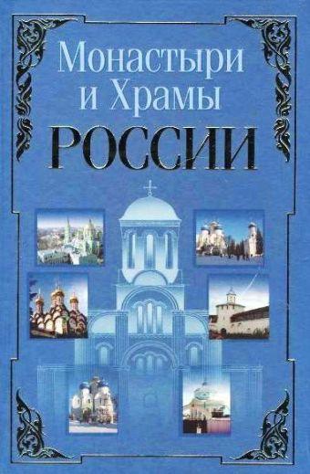 Монастыри и храмы России