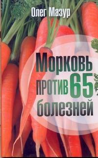 Морковь против 65 болезней