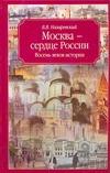 Москва - сердце России. Восемь веков истории