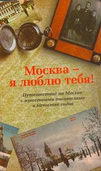 Москва - я люблю тебя!
