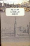 Москва в зеркале веков