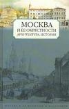 Москва и ее окрестности. Архитектура, история