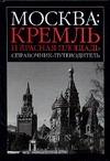 Москва. Кремль и Красная площадь