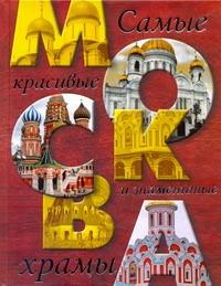 Москва. Самые красивые и знаменитые храмы