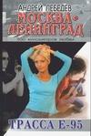 Москва-Ленинград. Трасса Е-95.Роман-трилогия. Кн. 3.
