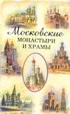 Московские монастыри и храмы
