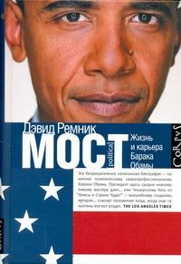 Мост. Жизнь и восхождение Барака Обамы