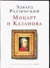 Моцарт и Казанова
