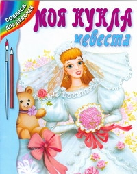 Моя кукла невеста