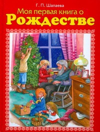Моя первая книга о Рождестве
