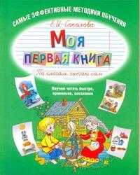 Моя первая книга. По слогам читаю сам