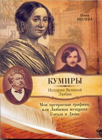Моя прекрасная графиня, или Любимая женщина Гоголя и Дюма
