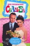 Моя прекрасная свадьба