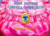 Моя розовая сумочка принцессы