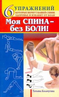 Моя спина - без боли