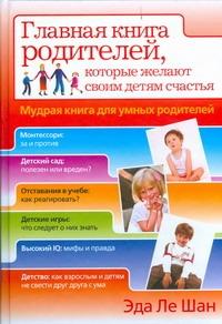 «Мудрая книга для умных родителей»
