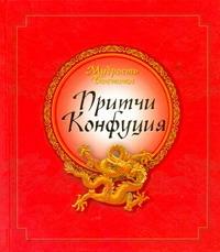 Мудрость Востока. Притчи Конфуция