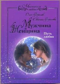 Мужчина и женщина. Путь любви