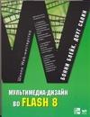 Мультимедиа-дизайн во Flash 8