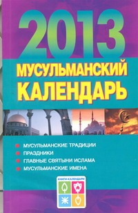Мусульманский календарь, 2013