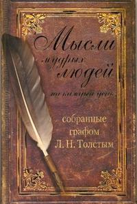 Мысли мудрых людей на каждый день, собранные графом Л.Н. Толстым