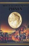 Мятежная дочь Рима